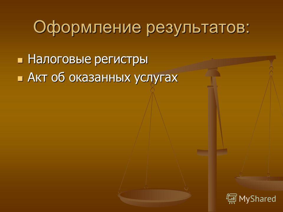 Оформление результатов: Налоговые регистры Налоговые регистры Акт об оказанных услугах Акт об оказанных услугах