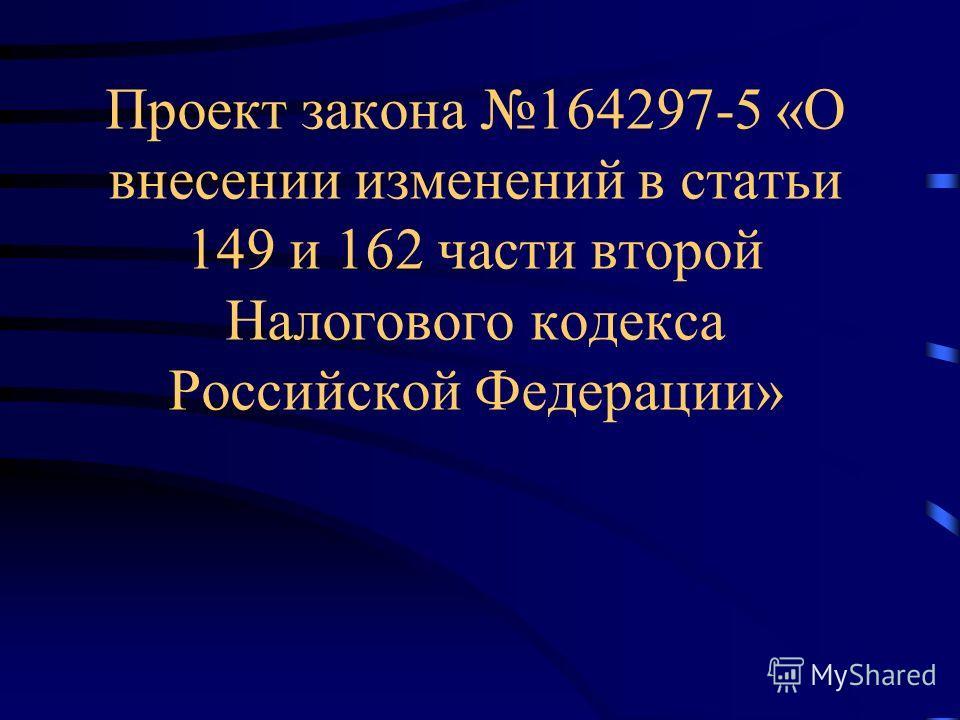 Проект закона 164297-5 «О внесении изменений в статьи 149 и 162 части второй Налогового кодекса Российской Федерации»
