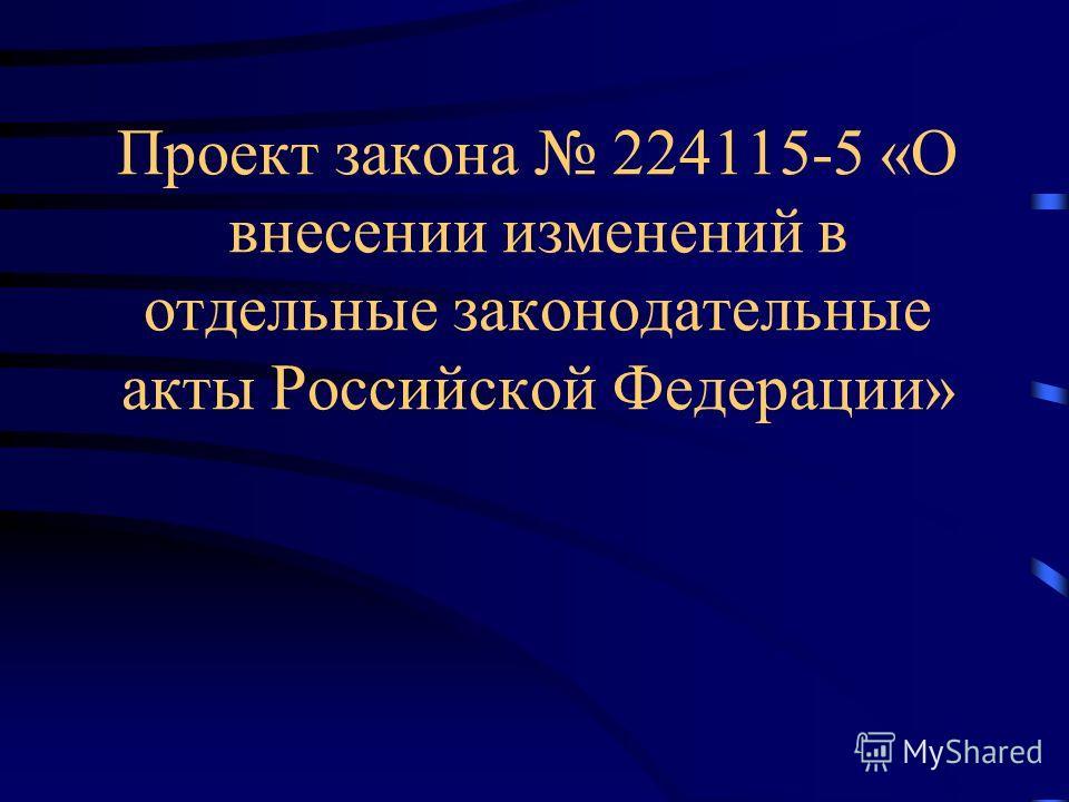 Проект закона 224115-5 «О внесении изменений в отдельные законодательные акты Российской Федерации»