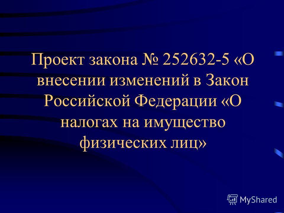 Проект закона 252632-5 «О внесении изменений в Закон Российской Федерации «О налогах на имущество физических лиц»