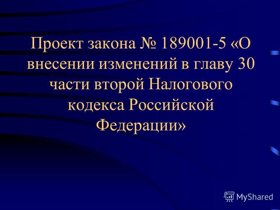 Проект закона 189001-5 «О внесении изменений в главу 30 части второй Налогового кодекса Российской Федерации»