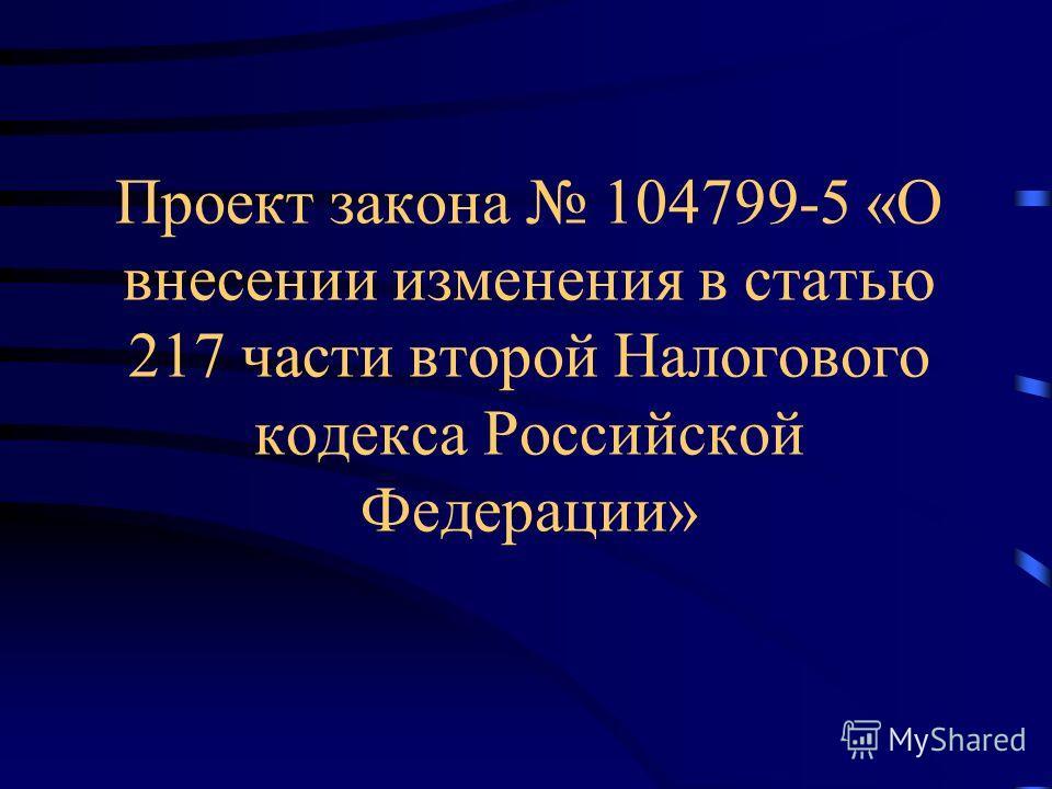 Проект закона 104799-5 «О внесении изменения в статью 217 части второй Налогового кодекса Российской Федерации»