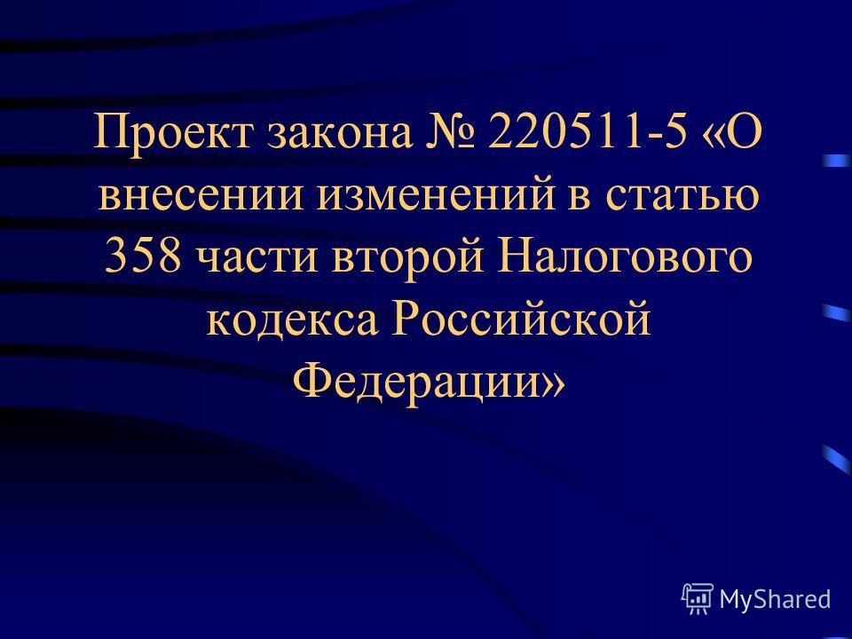 Проект закона 220511-5 «О внесении изменений в статью 358 части второй Налогового кодекса Российской Федерации»
