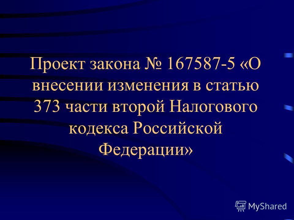 Проект закона 167587-5 «О внесении изменения в статью 373 части второй Налогового кодекса Российской Федерации»