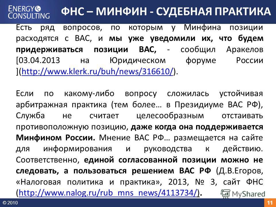 © 2010 11 Есть ряд вопросов, по которым у Минфина позиции расходятся с ВАС, и мы уже уведомили их, что будем придерживаться позиции ВАС, - сообщил Аракелов [03.04.2013 на Юридическом форуме России ](http://www.klerk.ru/buh/news/316610/).http://www.kl