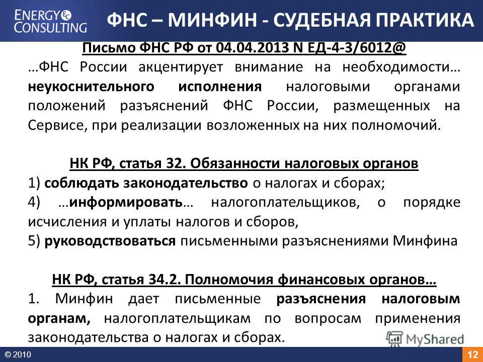 © 2010 12 Письмо ФНС РФ от 04.04.2013 N ЕД-4-3/6012@ …ФНС России акцентирует внимание на необходимости… неукоснительного исполнения налоговыми органами положений разъяснений ФНС России, размещенных на Сервисе, при реализации возложенных на них полном