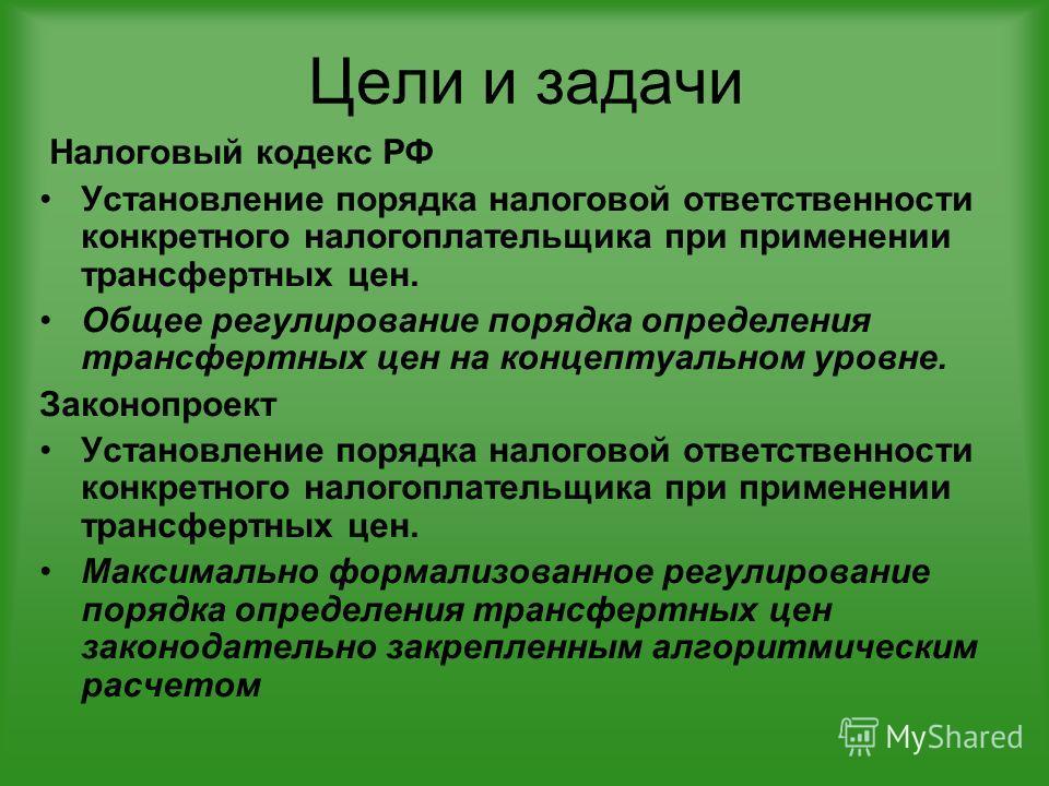 Цели и задачи Налоговый кодекс РФ Установление порядка налоговой ответственности конкретного налогоплательщика при применении трансфертных цен. Общее регулирование порядка определения трансфертных цен на концептуальном уровне. Законопроект Установлен