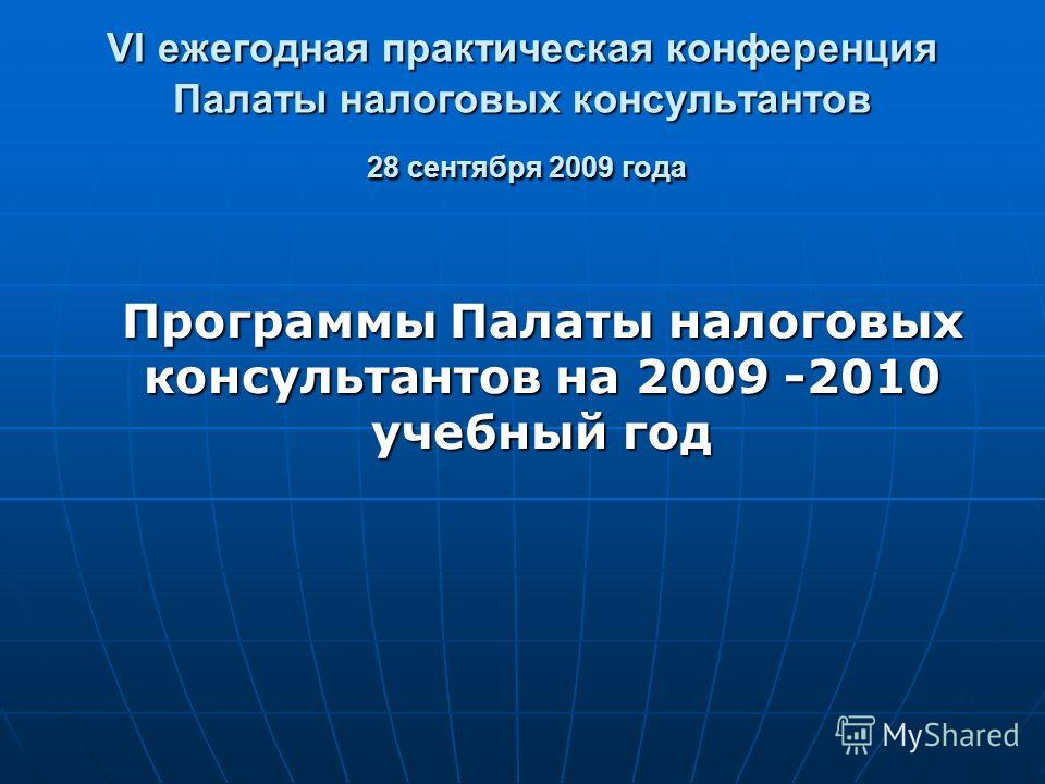 VI ежегодная практическая конференция Палаты налоговых консультантов 28 сентября 2009 года Программы Палаты налоговых консультантов на 2009 -2010 учебный год