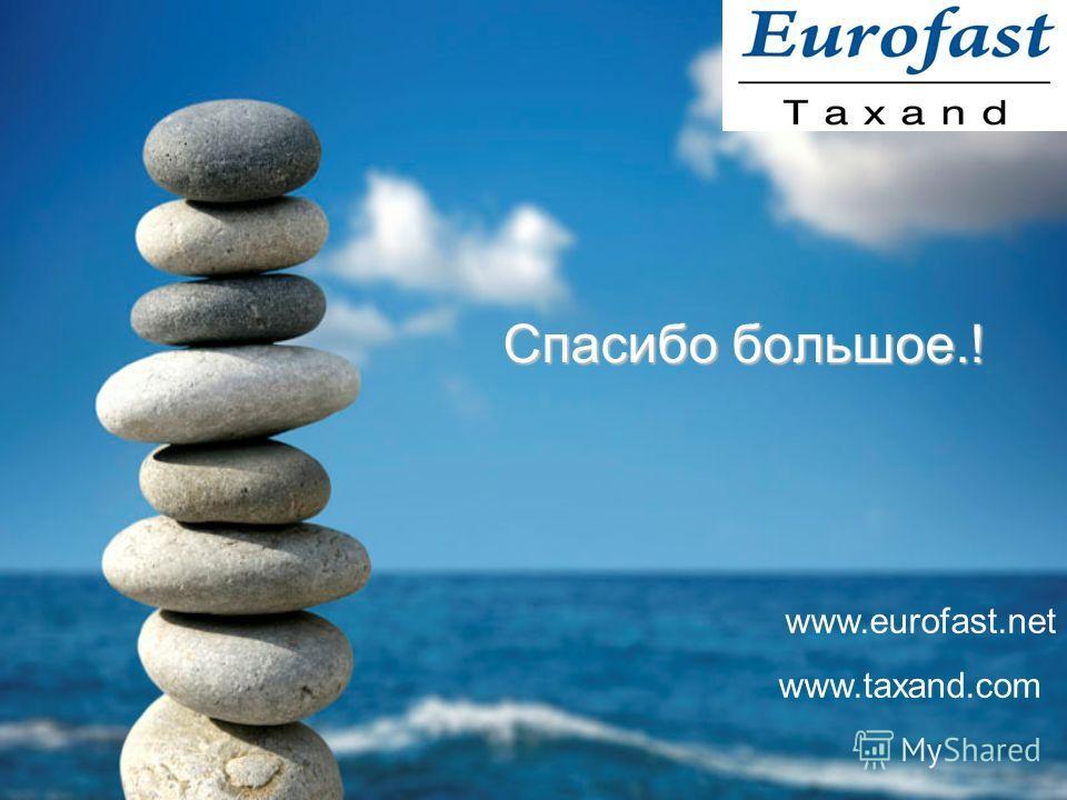 Спасибо большое.! Спасибо большое.! www.eurofast.net www.taxand.com