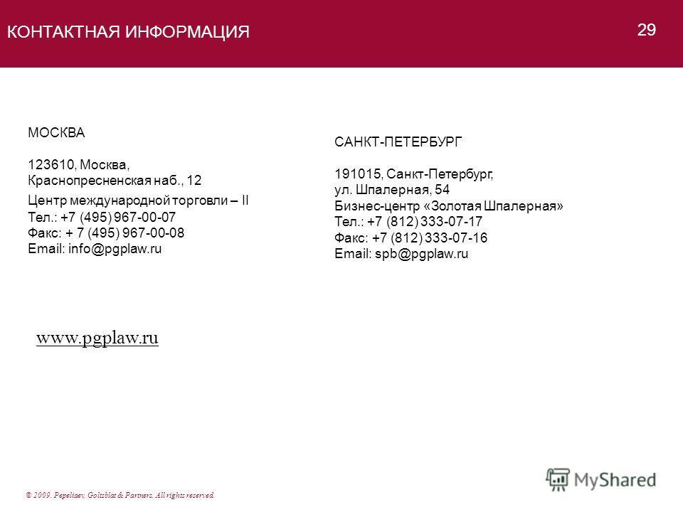 КОНТАКТНАЯ ИНФОРМАЦИЯ www.pgplaw.ru МОСКВА 123610, Москва, Краснопресненская наб., 12 Центр международной торговли – II Тел.: +7 (495) 967-00-07 Факс: + 7 (495) 967-00-08 Email: info@pgplaw.ru САНКТ-ПЕТЕРБУРГ 191015, Санкт-Петербург, ул. Шпалерная, 5