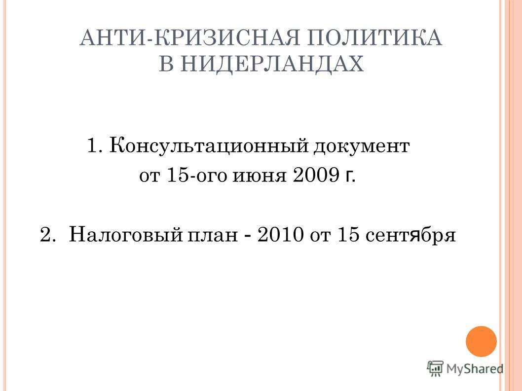 АНТИ-КРИЗИСНАЯ ПОЛИТИКА В НИДЕРЛАНДАХ 1. Консультационный документ от 15-ого июня 2009 г. 2. Налоговый план - 2010 от 15 сент я бря