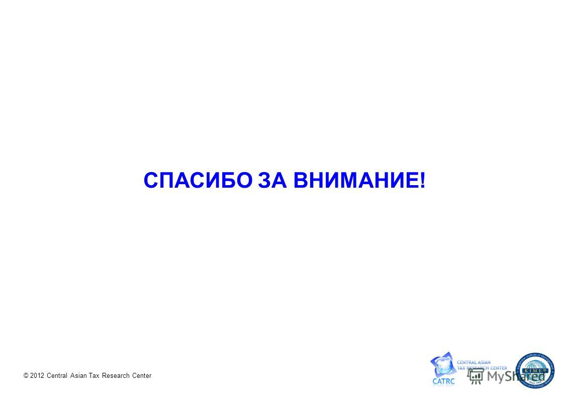 © 2012 Central Asian Tax Research Center СПАСИБО ЗА ВНИМАНИЕ!