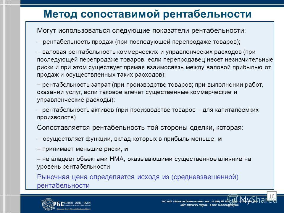 ЗАО « АКГ « Развитие бизнес-систем » тел.: +7 (495) 967 6838 факс: +7 (495) 967 6843 сайт: http://www.rbsys.ru e-mail: common@rbsys.ru 18 Метод сопоставимой рентабельности Могут использоваться следующие показатели рентабельности: – рентабельность про