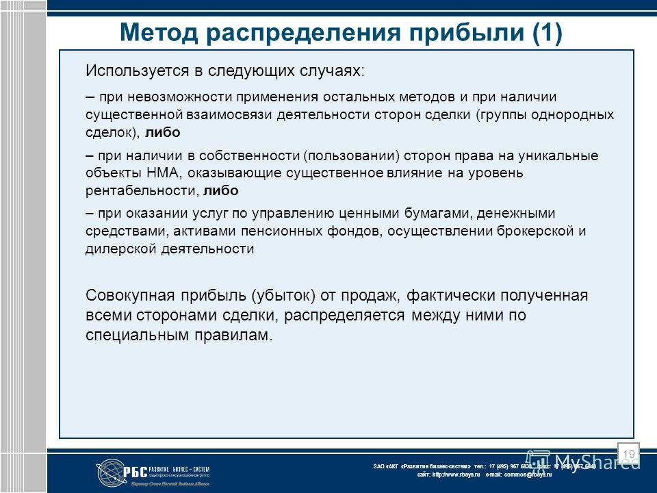 ЗАО « АКГ « Развитие бизнес-систем » тел.: +7 (495) 967 6838 факс: +7 (495) 967 6843 сайт: http://www.rbsys.ru e-mail: common@rbsys.ru 19 Метод распределения прибыли (1) Используется в следующих случаях: – при невозможности применения остальных метод