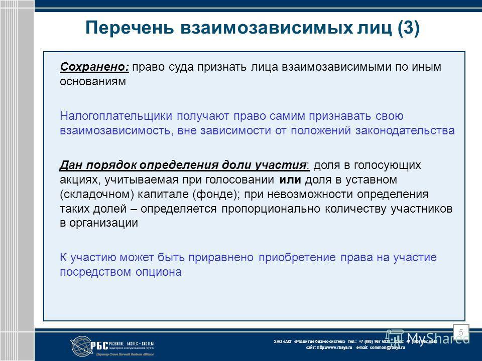 ЗАО « АКГ « Развитие бизнес-систем » тел.: +7 (495) 967 6838 факс: +7 (495) 967 6843 сайт: http://www.rbsys.ru e-mail: common@rbsys.ru 5 Перечень взаимозависимых лиц (3) Сохранено: право суда признать лица взаимозависимыми по иным основаниям Налогопл