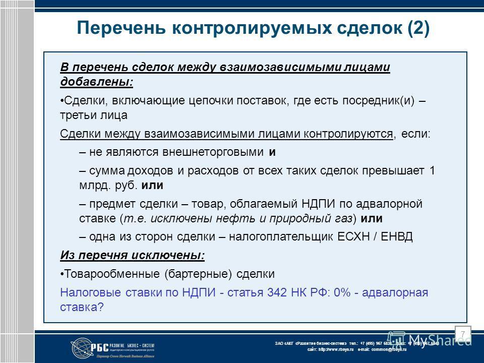 ЗАО « АКГ « Развитие бизнес-систем » тел.: +7 (495) 967 6838 факс: +7 (495) 967 6843 сайт: http://www.rbsys.ru e-mail: common@rbsys.ru 7 Перечень контролируемых сделок (2) В перечень сделок между взаимозависимыми лицами добавлены: Сделки, включающие