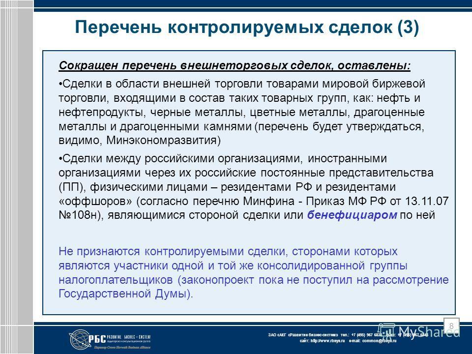 ЗАО « АКГ « Развитие бизнес-систем » тел.: +7 (495) 967 6838 факс: +7 (495) 967 6843 сайт: http://www.rbsys.ru e-mail: common@rbsys.ru 8 Перечень контролируемых сделок (3) Сокращен перечень внешнеторговых сделок, оставлены: Сделки в области внешней т