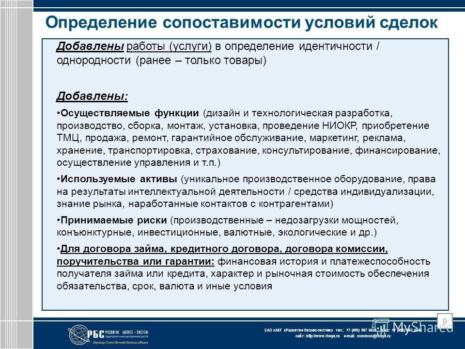 ЗАО « АКГ « Развитие бизнес-систем » тел.: +7 (495) 967 6838 факс: +7 (495) 967 6843 сайт: http://www.rbsys.ru e-mail: common@rbsys.ru 9 Определение сопоставимости условий сделок Добавлены работы (услуги) в определение идентичности / однородности (ра