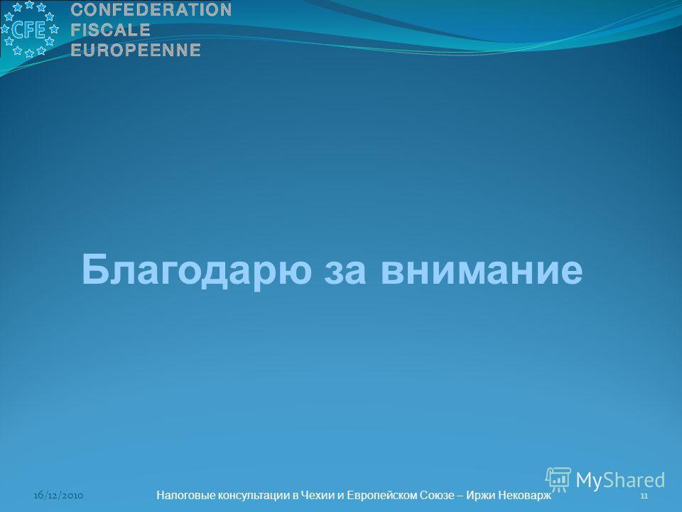 Благодарю за внимание 16/12/201011 Налоговые консультации в Чехии и Европейском Союзе – Иржи Нековарж