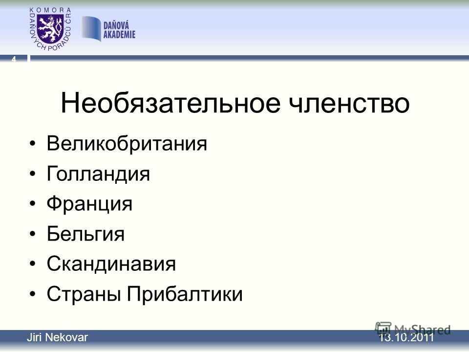 4 Jiri Nekovar 13.10.2011 Необязательное членство Великобритания Голландия Франция Бельгия Скандинавия Страны Прибалтики