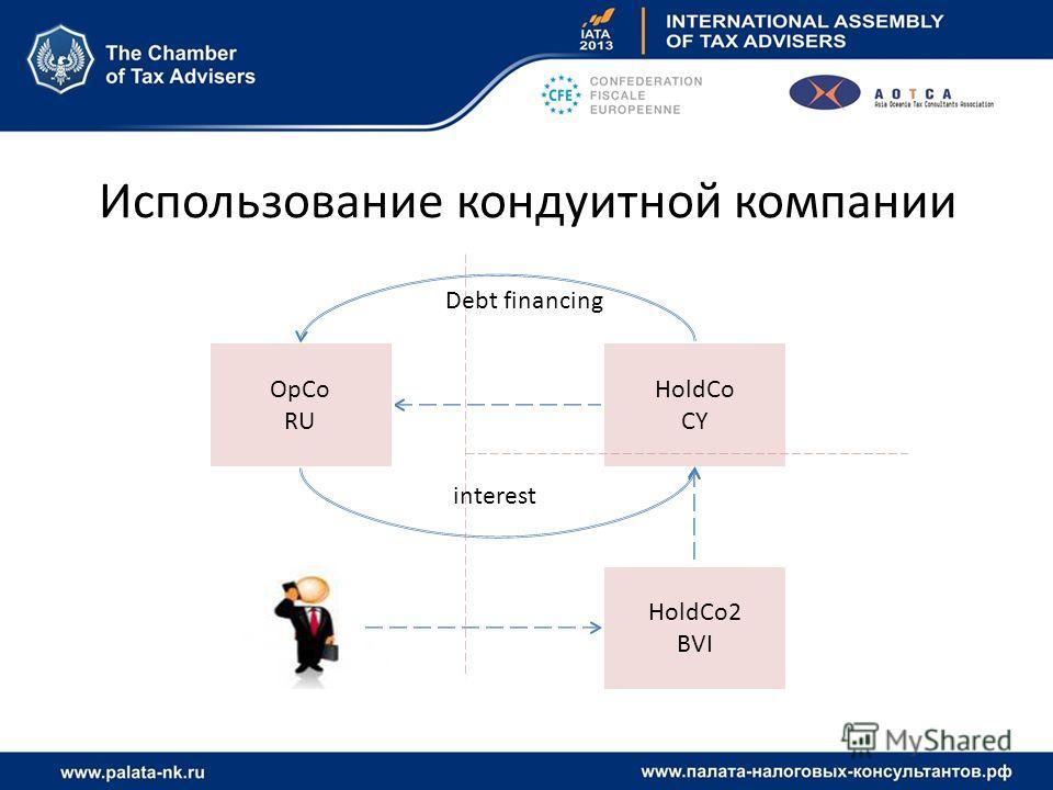Использование кондуитной компании HoldCo CY HoldCo2 BVI OpCo RU Debt financing interest