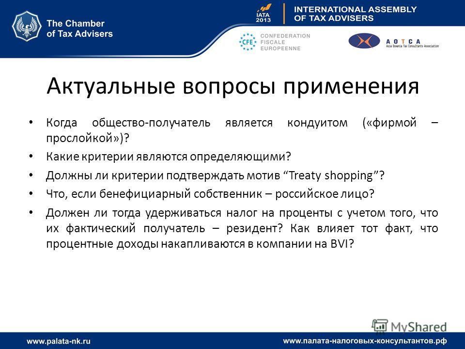 Актуальные вопросы применения Когда общество-получатель является кондуитом («фирмой – прослойкой»)? Какие критерии являются определяющими? Должны ли критерии подтверждать мотив Treaty shopping? Что, если бенефициарный собственник – российское лицо? Д