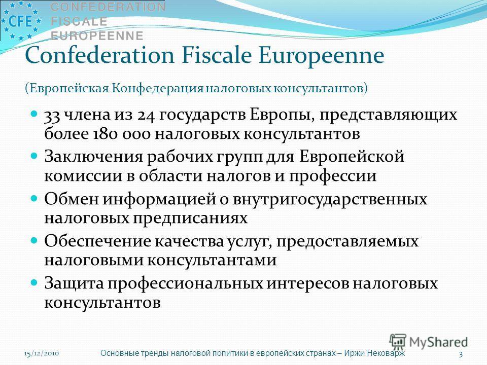 Confederation Fiscale Europeenne (Европейская Конфедерация налоговых консультантов) 33 члена из 24 государств Европы, представляющих более 180 000 налоговых консультантов Заключения рабочих групп для Европейской комиссии в области налогов и профессии