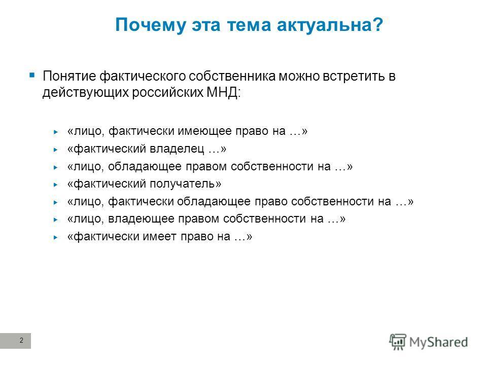 2 Почему эта тема актуальна? Понятие фактического собственника можно встретить в действующих российских МНД: « лицо, фактически имеющее право на …» «фактический владелец …» «лицо, обладающее правом собственности на …» «фактический получатель» «лицо,
