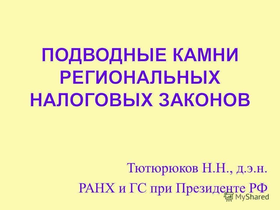 Тютюрюков Н. Н., д. э. н. РАНХ и ГС при Президенте РФ