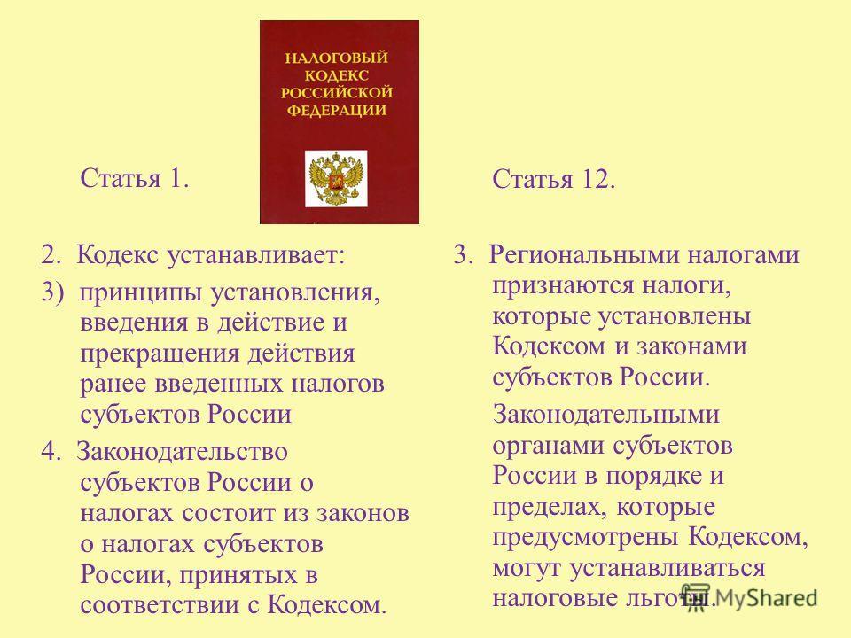 Статья 1. 2. Кодекс устанавливает : 3) принципы установления, введения в действие и прекращения действия ранее введенных налогов субъектов России 4. Законодательство субъектов России о налогах состоит из законов о налогах субъектов России, принятых в