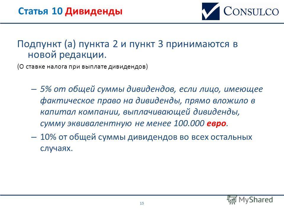 Статья 10 Дивиденды Подпункт (а) пункта 2 и пункт 3 принимаются в новой редакции. (О ставке налога при выплате дивидендов) – 5% от общей суммы дивидендов, если лицо, имеющее фактическое право на дивиденды, прямо вложило в капитал компании, выплачиваю