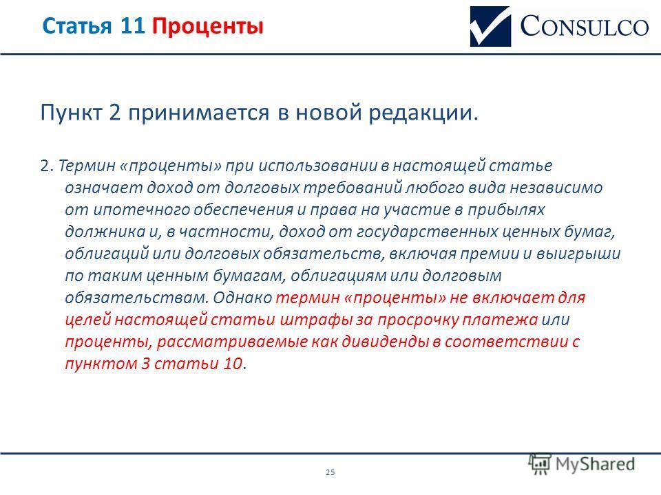 Статья 11 Проценты Пункт 2 принимается в новой редакции. 2. Термин «проценты» при использовании в настоящей статье означает доход от долговых требований любого вида независимо от ипотечного обеспечения и права на участие в прибылях должника и, в част
