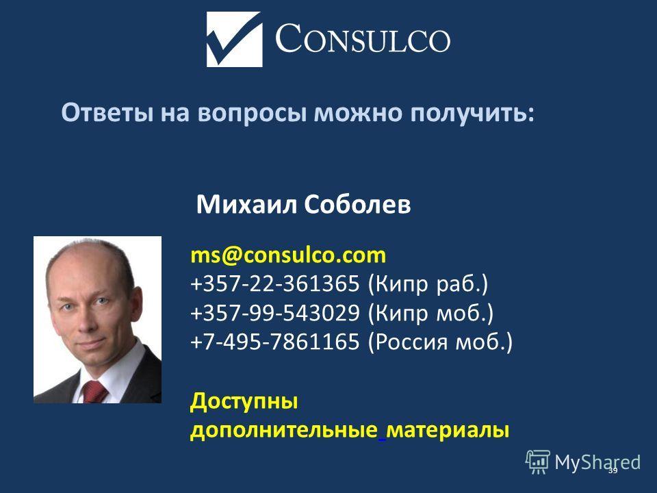 Михаил Соболев ms@consulco.com +357-22-361365 (Кипр раб.) +357-99-543029 (Кипр моб.) +7-495-7861165 (Россия моб.) Доступны дополнительные материалы Ответы на вопросы можно получить: 39