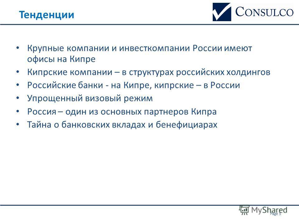 Тенденции Крупные компании и инвесткомпании России имеют офисы на Кипре Кипрские компании – в структурах российских холдингов Российские банки - на Кипре, кипрские – в России Упрощенный визовый режим Россия – один из основных партнеров Кипра Тайна о