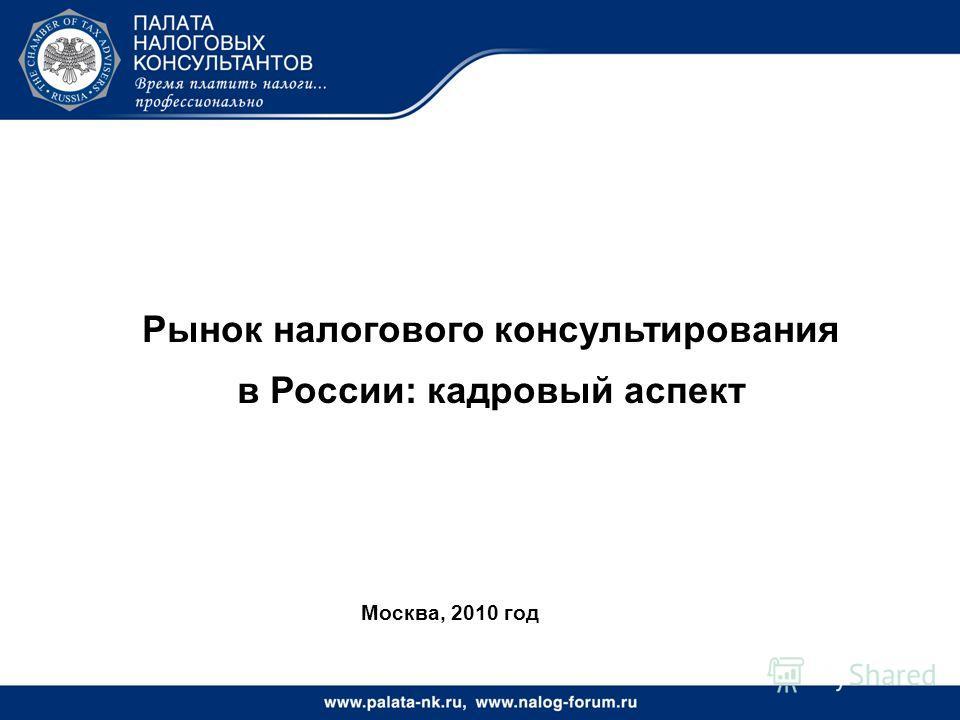 Рынок налогового консультирования в России: кадровый аспект Москва, 2010 год