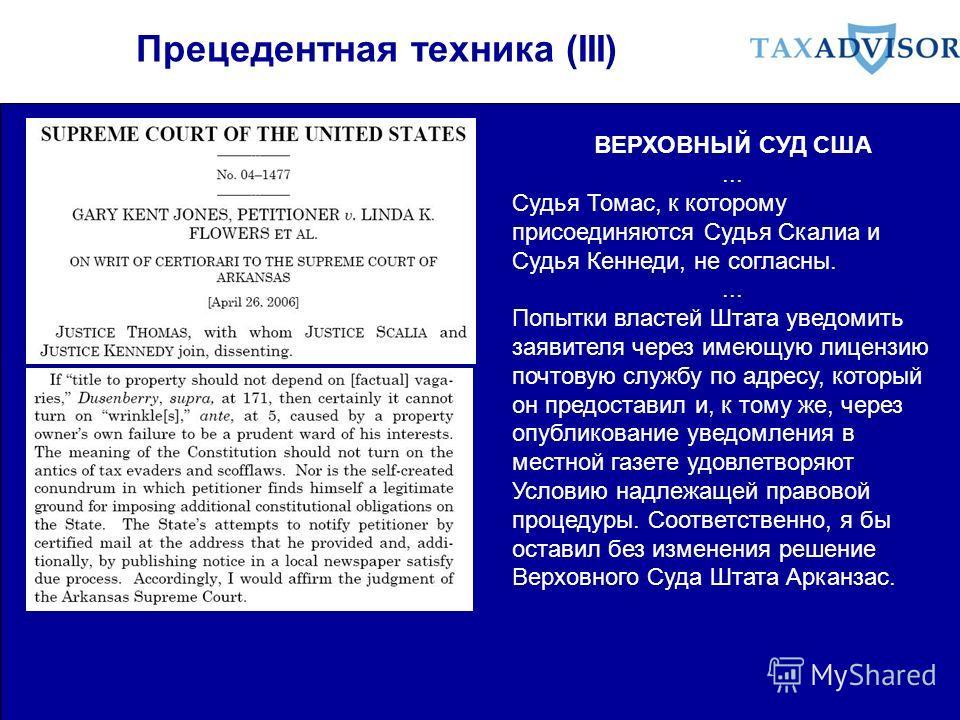 Прецедентная техника (III) ВЕРХОВНЫЙ СУД США... Судья Томас, к которому присоединяются Судья Скалиа и Судья Кеннеди, не согласны.... Попытки властей Штата уведомить заявителя через имеющую лицензию почтовую службу по адресу, который он предоставил и,