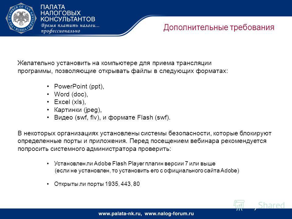 Дополнительные требования Желательно установить на компьютере для приема трансляции программы, позволяющие открывать файлы в следующих форматах: PowerPoint (ppt), Word (doc), Excel (xls), Картинки (jpeg), Видео (swf, flv), и формате Flash (swf). В не