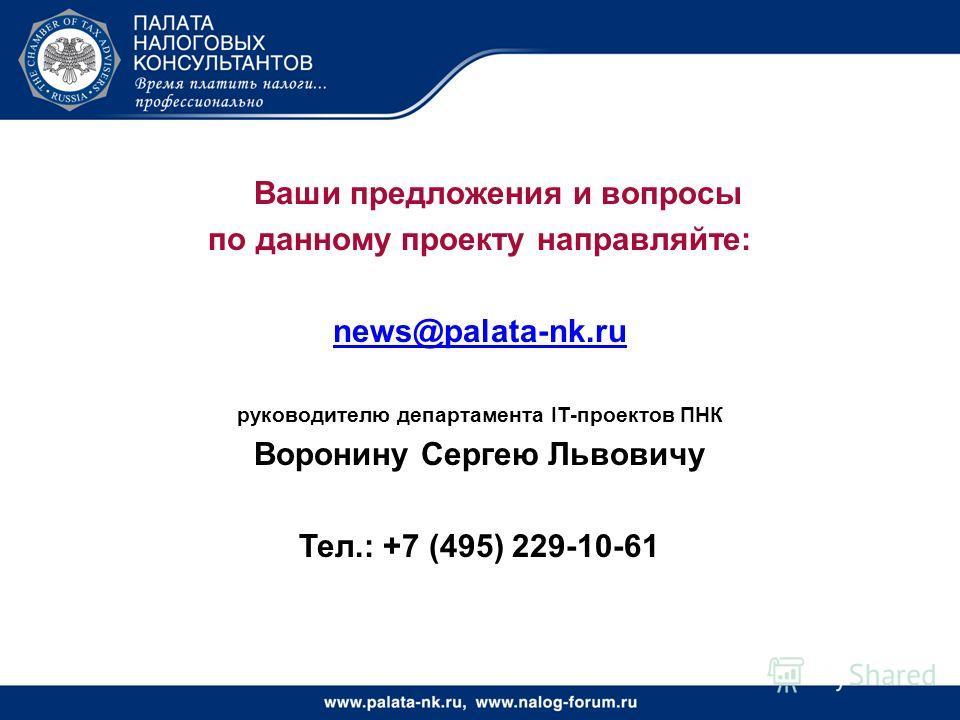 Ваши предложения и вопросы по данному проекту направляйте: news@palata-nk.ru руководителю департамента IT-проектов ПНК Воронину Сергею Львовичу Тел.: +7 (495) 229-10-61