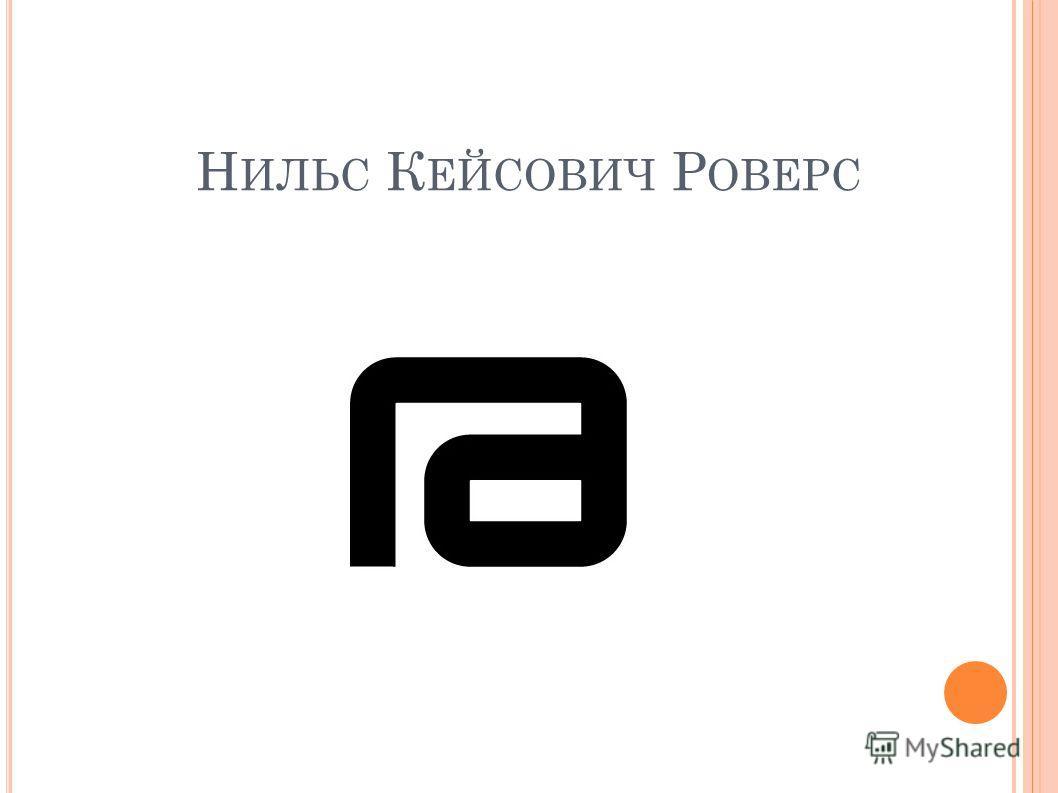 Н ИЛЬС К ЕЙСОВИЧ Р ОВЕРС