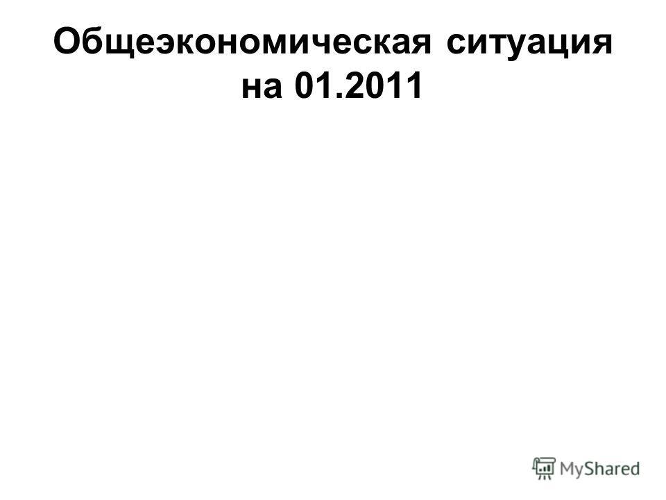 Общеэкономическая ситуация на 01.2011