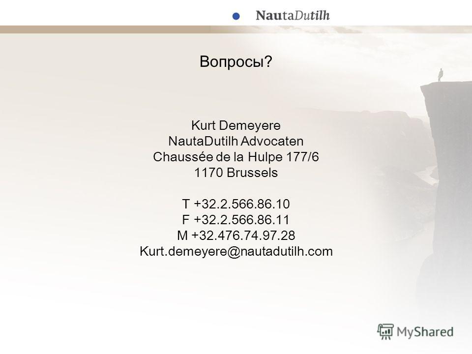 Вопросы? Kurt Demeyere NautaDutilh Advocaten Chauss é e de la Hulpe 177/6 1170 Brussels T +32.2.566.86.10 F +32.2.566.86.11 M +32.476.74.97.28 Kurt.demeyere@nautadutilh.com