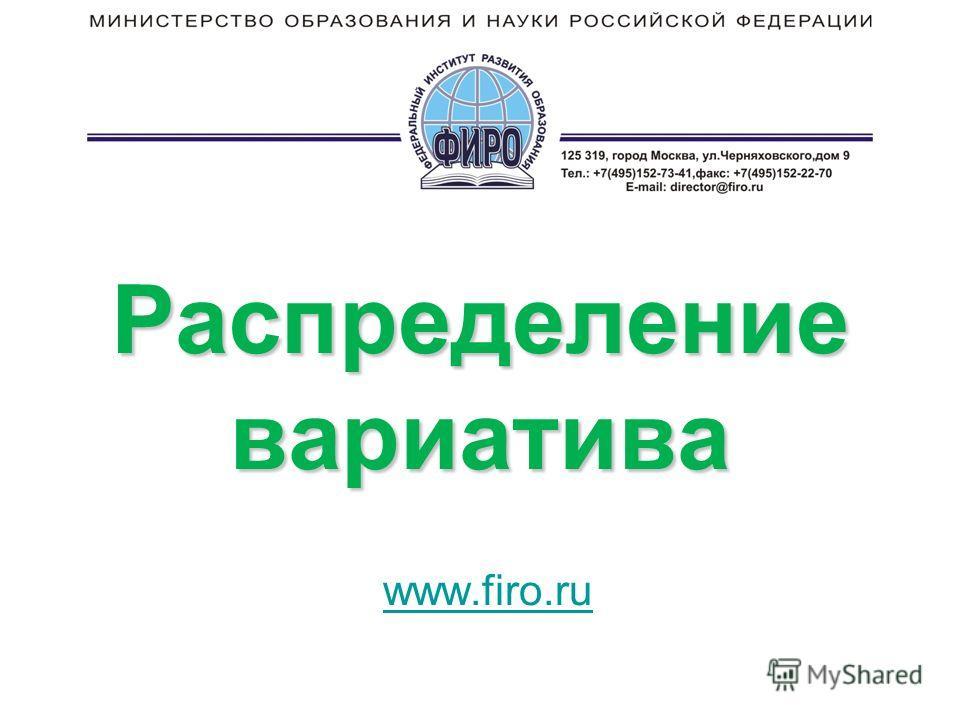 Распределение вариатива www.firo.ru