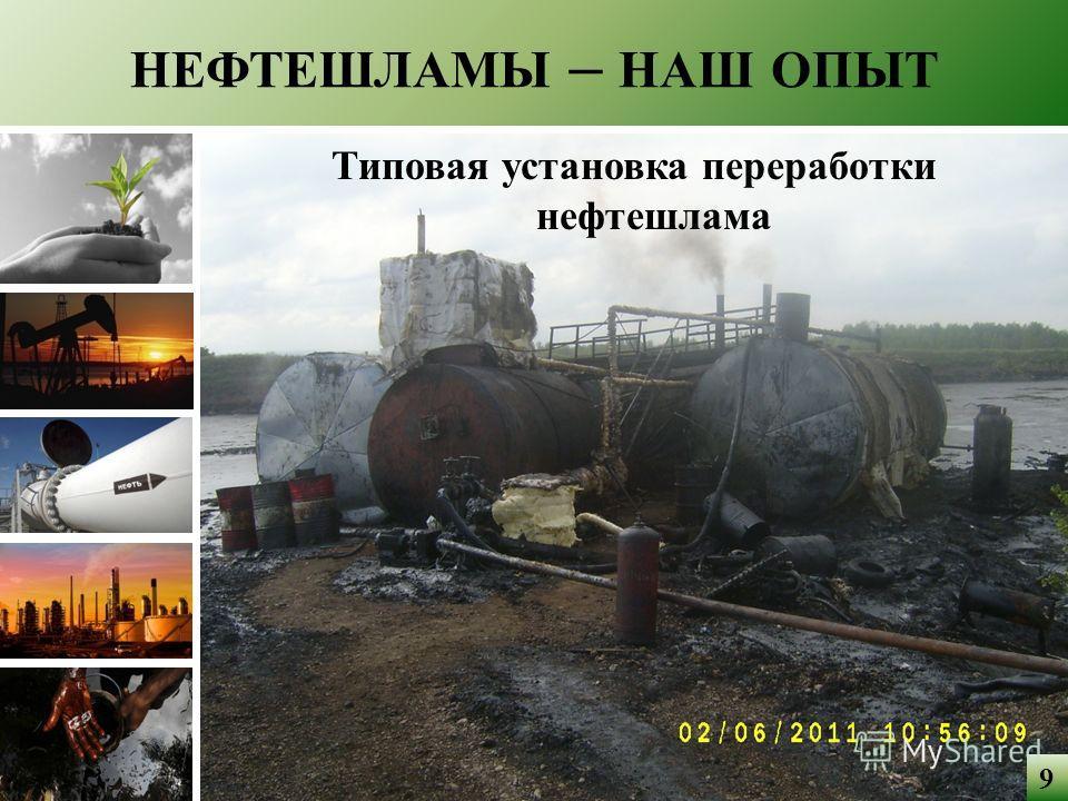 НЕФТЕШЛАМЫ – НАШ ОПЫТ Типовая установка переработки нефтешлама 9