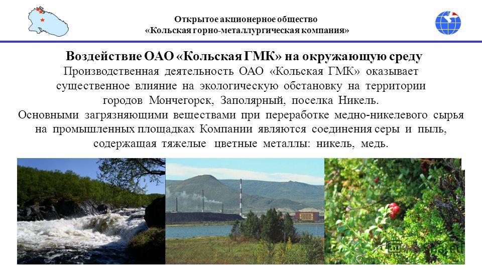Открытое акционерное общество «Кольская горно-металлургическая компания» Воздействие ОАО «Кольская ГМК» на окружающую среду Производственная деятельность ОАО «Кольская ГМК» оказывает существенное влияние на экологическую обстановку на территории горо
