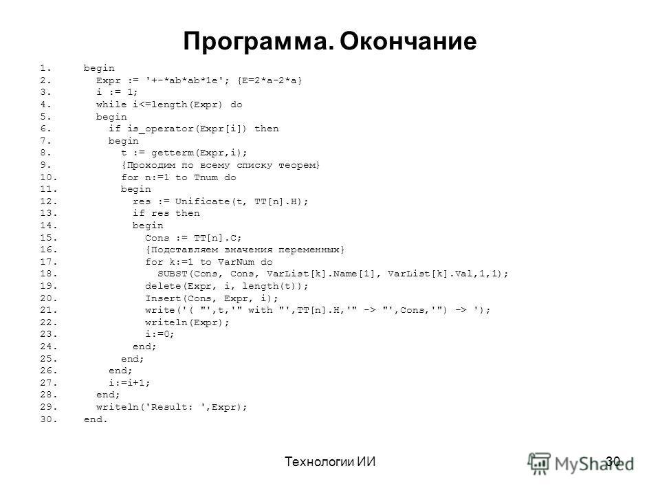 Технологии ИИ30 Программа. Окончание 1.begin 2. Expr := '+-*ab*ab*1e'; {E=2*a-2*a} 3. i := 1; 4. while i