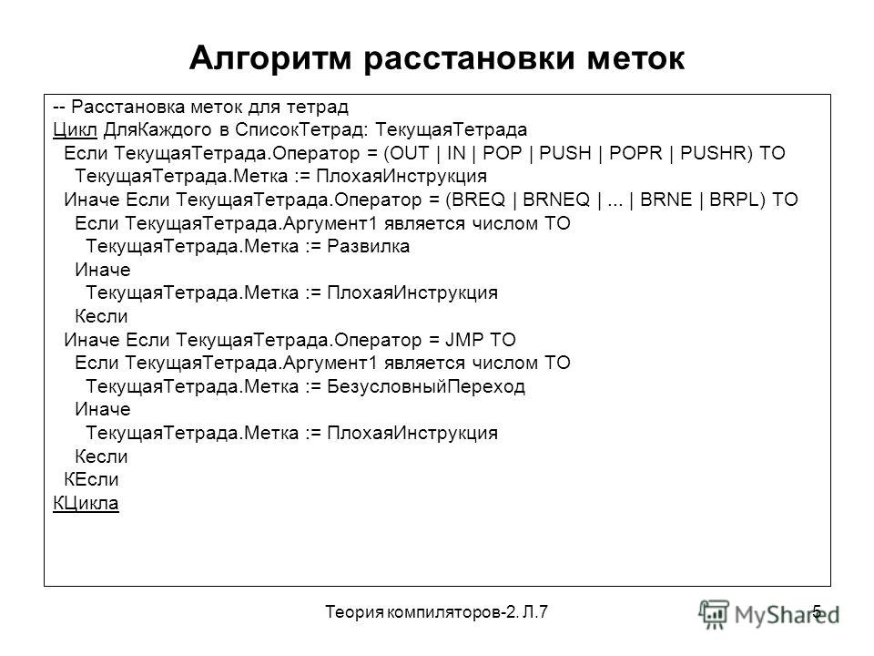 Теория компиляторов-2. Л.75 Алгоритм расстановки меток -- Расстановка меток для тетрад Цикл ДляКаждого в СписокТетрад: ТекущаяТетрада Если ТекущаяТетрада.Оператор = (OUT | IN | POP | PUSH | POPR | PUSHR) ТО ТекущаяТетрада.Метка := ПлохаяИнструкция Ин