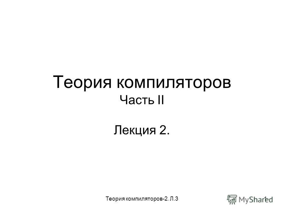 Теория компиляторов-2. Л.31 Теория компиляторов Часть II Лекция 2.