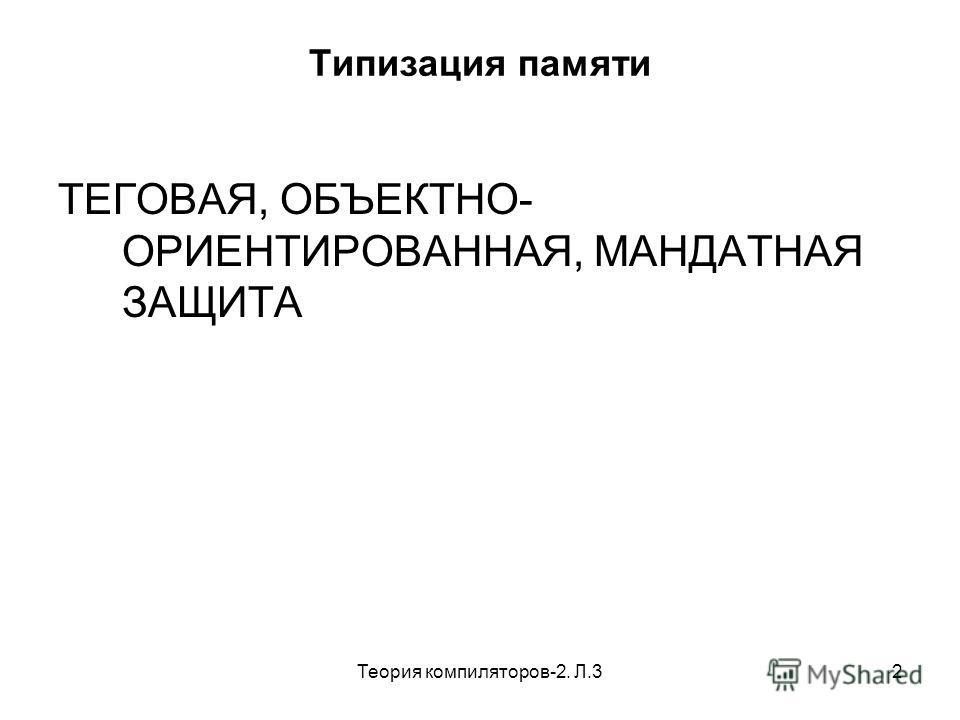 Теория компиляторов-2. Л.32 Типизация памяти ТЕГОВАЯ, ОБЪЕКТНО- ОРИЕНТИРОВАННАЯ, МАНДАТНАЯ ЗАЩИТА