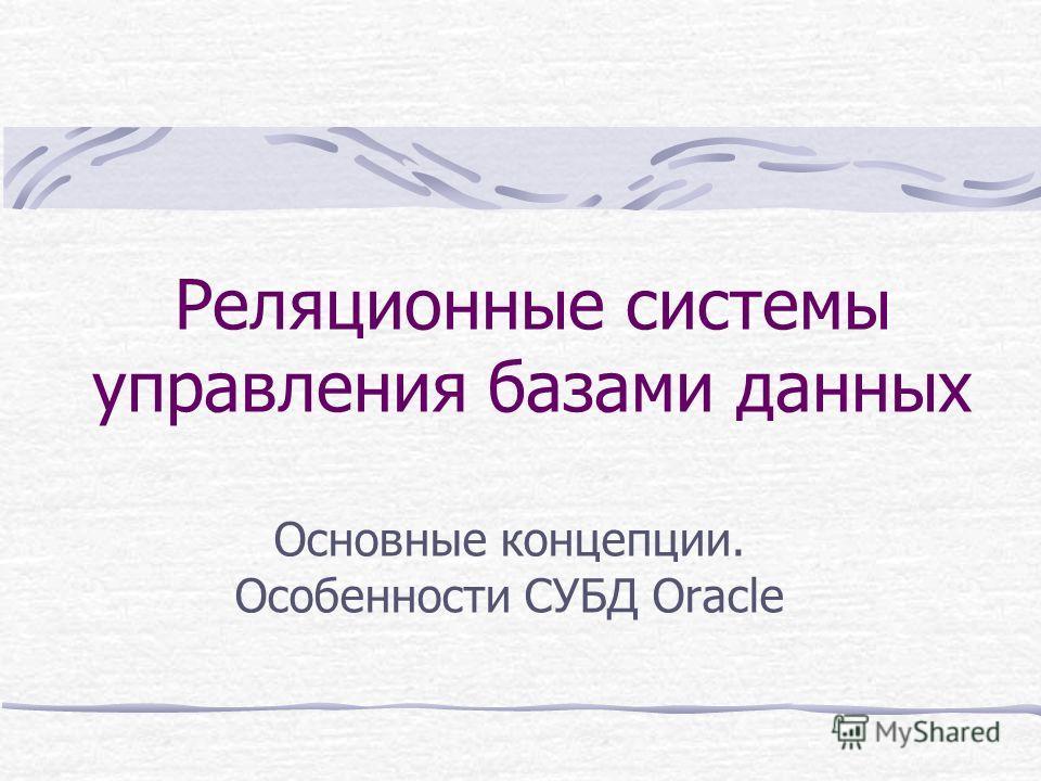 Реляционные системы управления базами данных Основные концепции. Особенности СУБД Oracle
