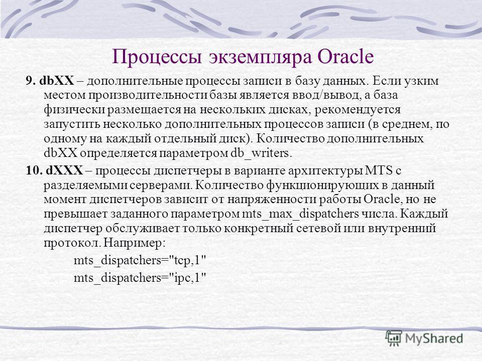 Процессы экземпляра Oracle 9. dbXX – дополнительные процессы записи в базу данных. Если узким местом производительности базы является ввод/вывод, а база физически размещается на нескольких дисках, рекомендуется запустить несколько дополнительных проц